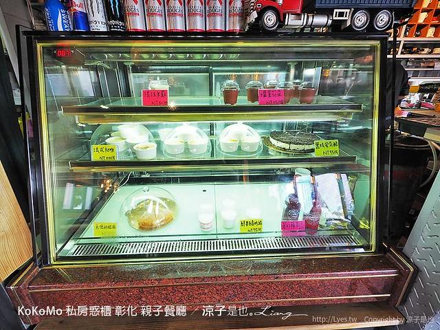 KoKoMo 私房惑櫃 彰化 親子餐廳 32