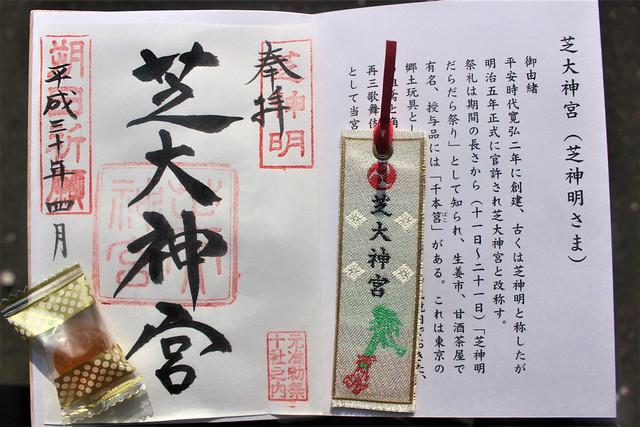 shibadaijingu-gosyuin04029