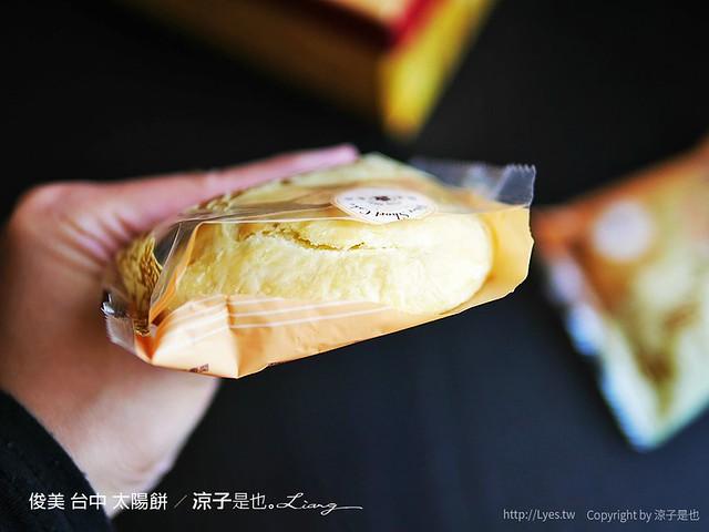 俊美 台中 太陽餅 3