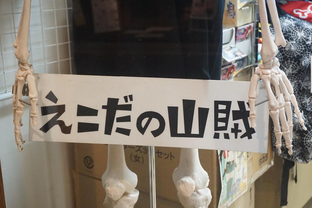 えこだの山賊(江古田)