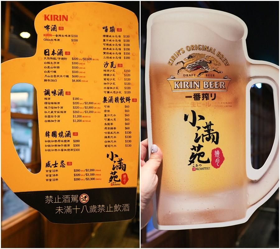 小滿苑燒肉 (125)