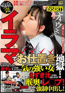 DOHI-068 Prison Hell With Irahma!Far Away From Shoplifting And Reproaching, Going Backwards And Squeezing A Guy To A Strong-minded Woman Tears Down As Her Singing Sag Drips Down Her Back!Forcibly Cummed Out With Ji-Po Being Screwed Into Ma Ko Who Became Vulnerable Self-defeated And Unprotected!