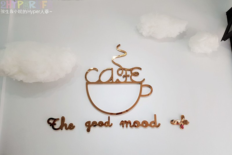 咕嗼咖啡 The good mood cafe (2)