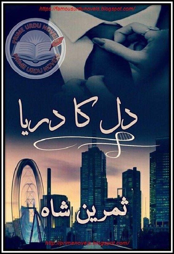 Dil Ka Darya is a very well written complex script novel by Samreen Shah which depicts normal emotions and behaviour of human like love hate greed power and fear , Samreen Shah is a very famous and popular specialy among female readers