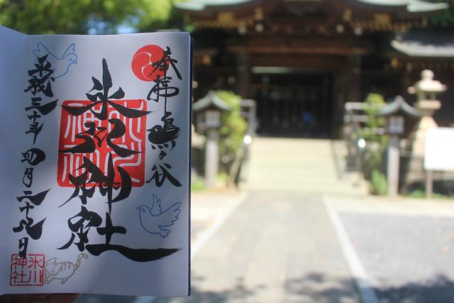hatogayahikawa-gosyuin5037