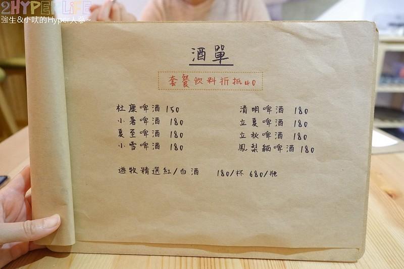 遊牧餐桌菜單menu (8)
