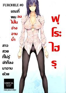 (C84) [UDON-YA (Kizuki Aruchu, ZAN)] Furohile Zero l เยิบเสมือน [Thai ภาษาไทย] [NatiSEELER]
