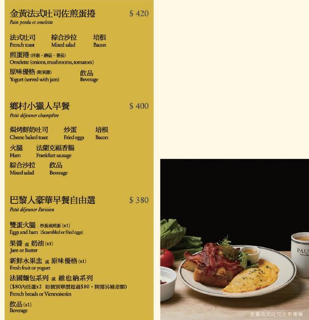 paul仁愛店早午餐菜單價位