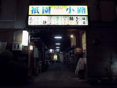 Gion Kouji Alley, Numazu City 祇園小路