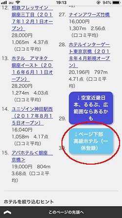 ikkyuchizulink011