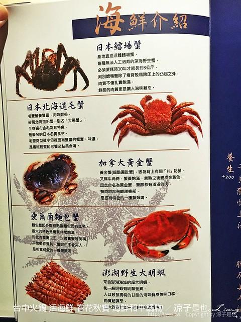 台中火鍋 活海鮮 春花秋實 海鮮和牛鍋物 10