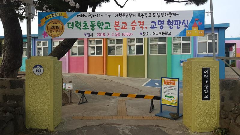 Deoreok School (8)