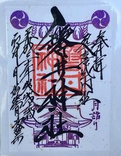 磐井神社4月御朱印月詣り旧