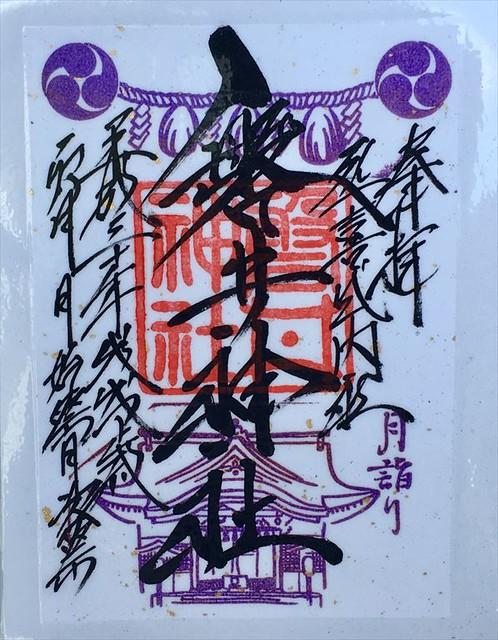 磐井神社4月御朱印月詣り
