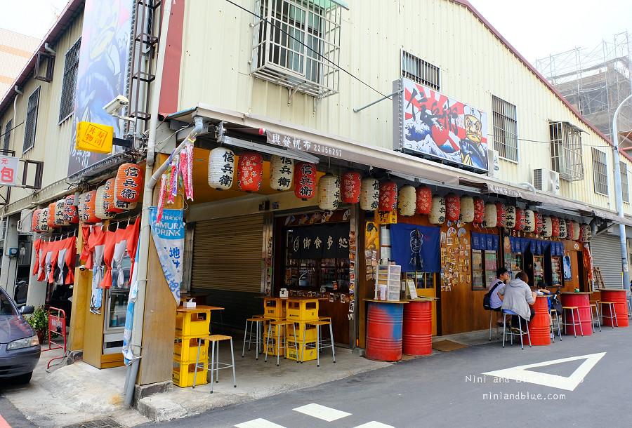 信兵衛 手作丼飯壽司。03