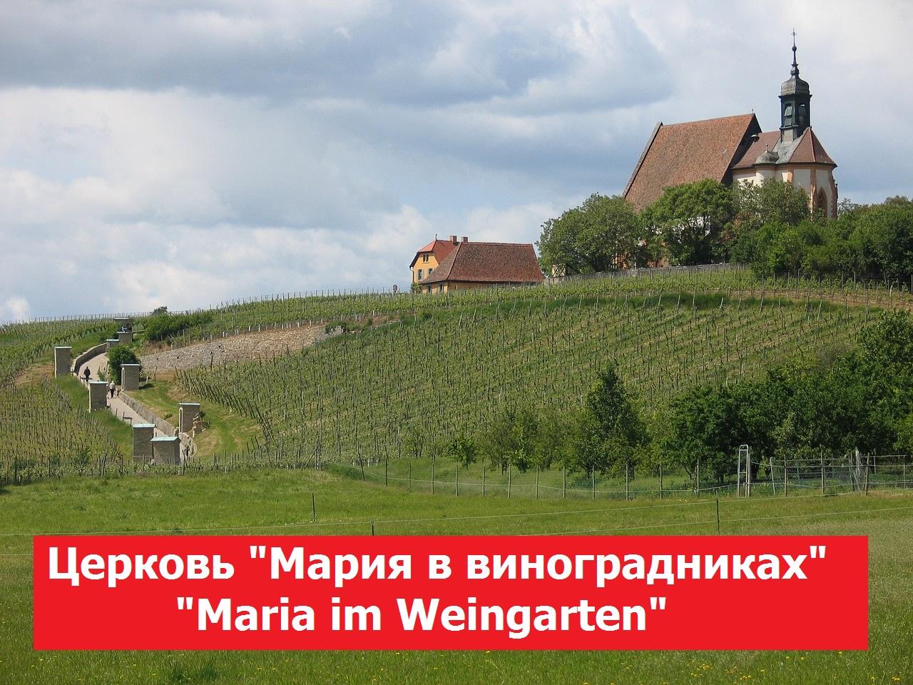 Незнаменитые достопримечательности Баварии: франконское вино, извивы Майна, старинные поезда