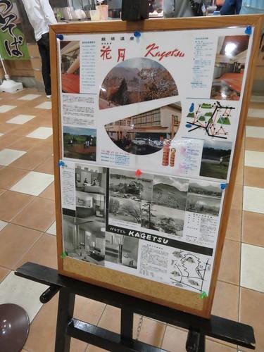 福島競馬場の花月は飯坂温泉にあるのだろうか