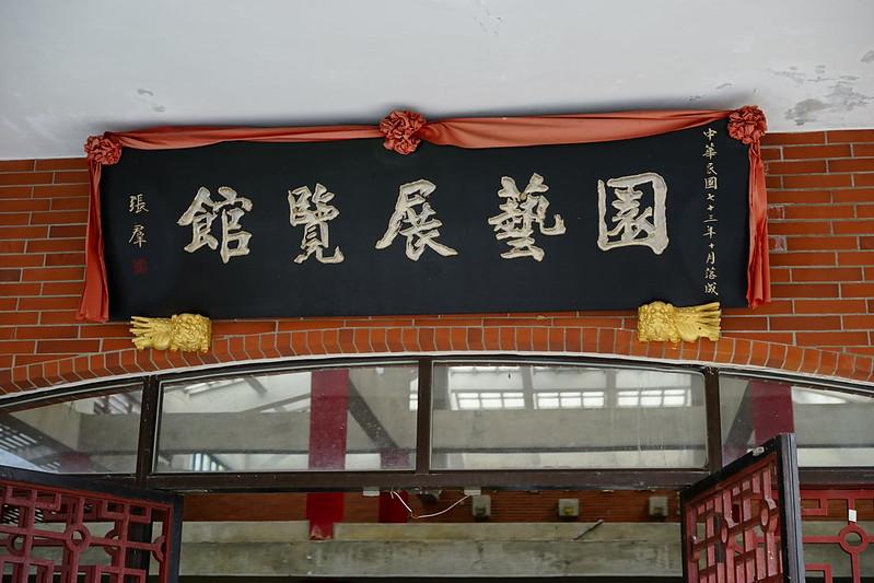 園藝展覽館匾額