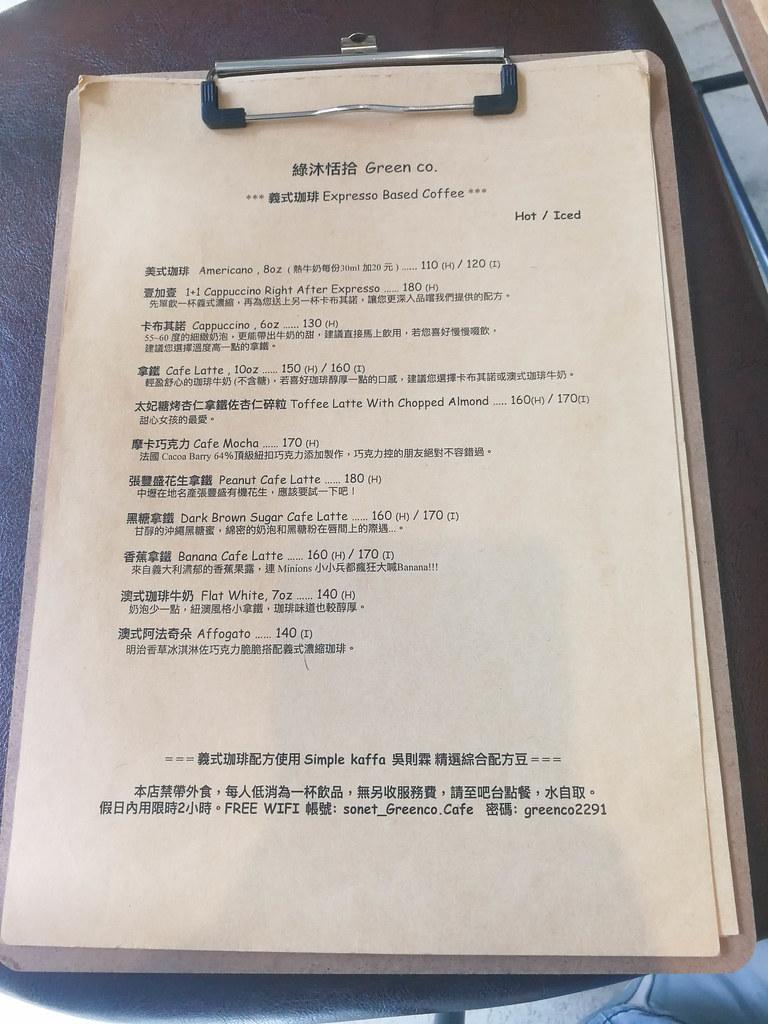 綠沐恬拾 café & pâtisserie (10)