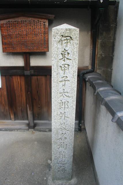 honkoji-gosyuin04002