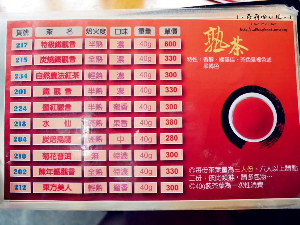 台北貓空邀月茶坊泡茶餐點菜單menu價位訂位 (1)
