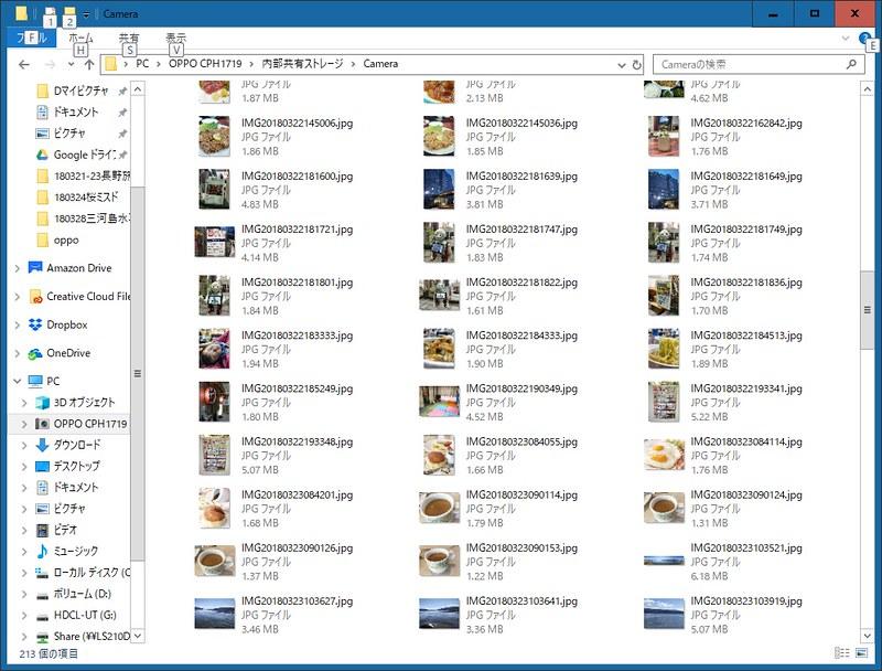 OPPO R11sの写真をPCにUSB接続で転送する方法
