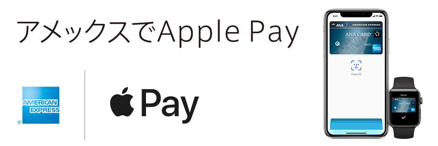 ANAアメックス・Apple Pay