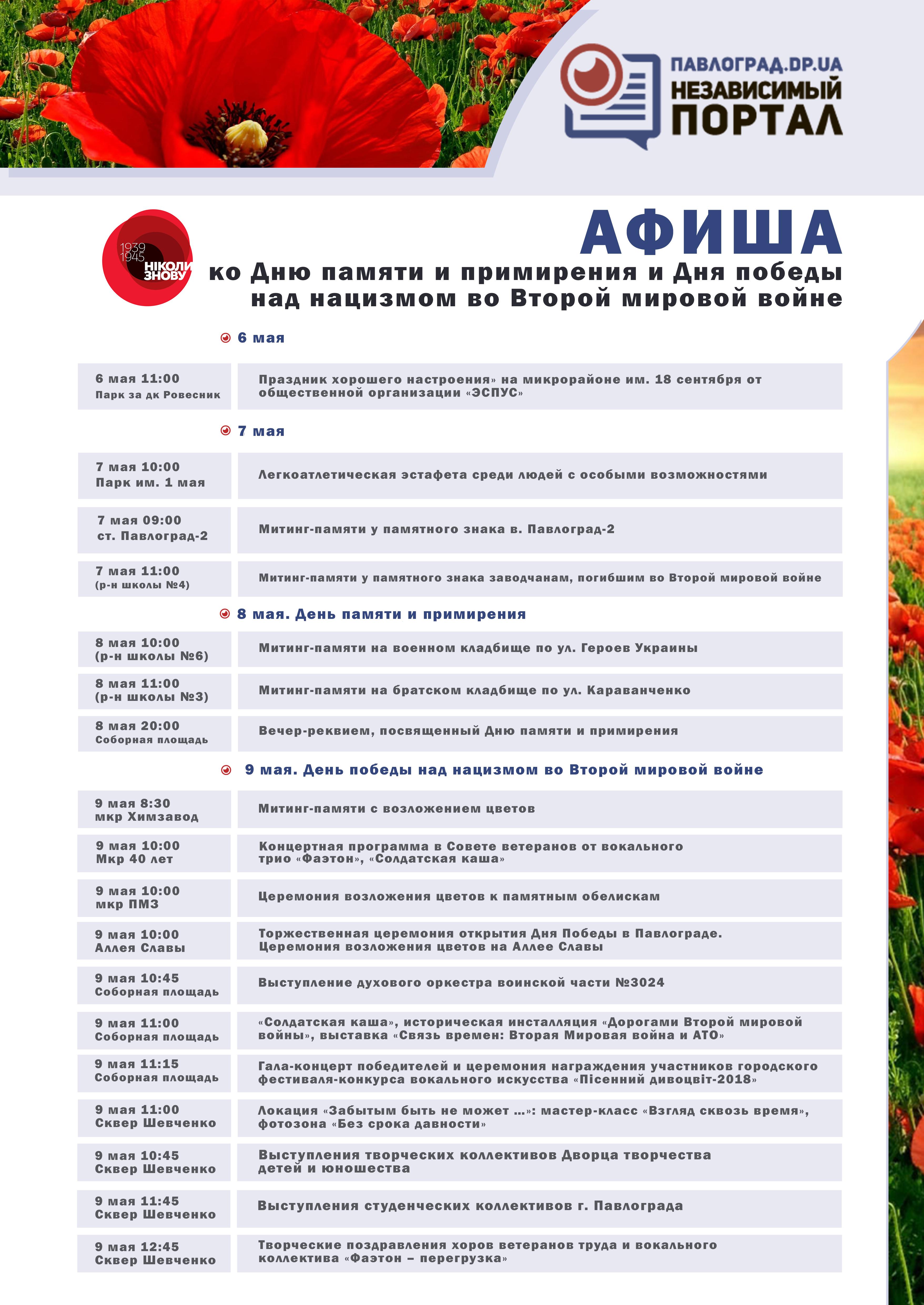 Афиша День победы
