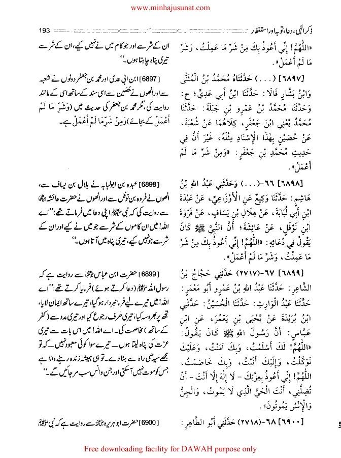 www.minhajusunat.com-Sahih-Muslim-5.pdf_page_196