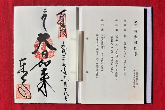 toji-gosyuin018