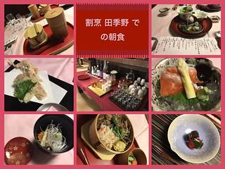2018/4/28-29, 四季島ツアー-340