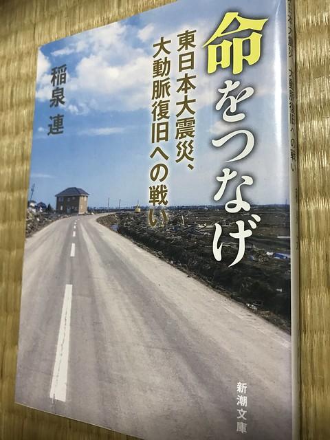 命をつなげ 東日本大震災、大動脈復旧への戦い