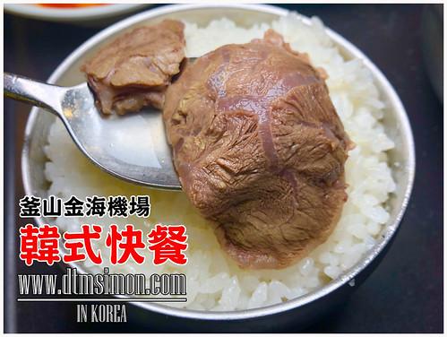 풍경마루 김해국제공항국제선청사점 風景丸韓國料理