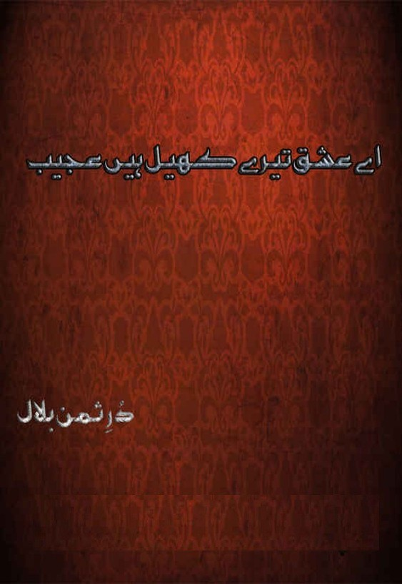 Aey Ishq Tere Hain Khail Ajab  is a very well written complex script novel which depicts normal emotions and behaviour of human like love hate greed power and fear, writen by Durre Saman Bilal , Durre Saman Bilal is a very famous and popular specialy among female readers