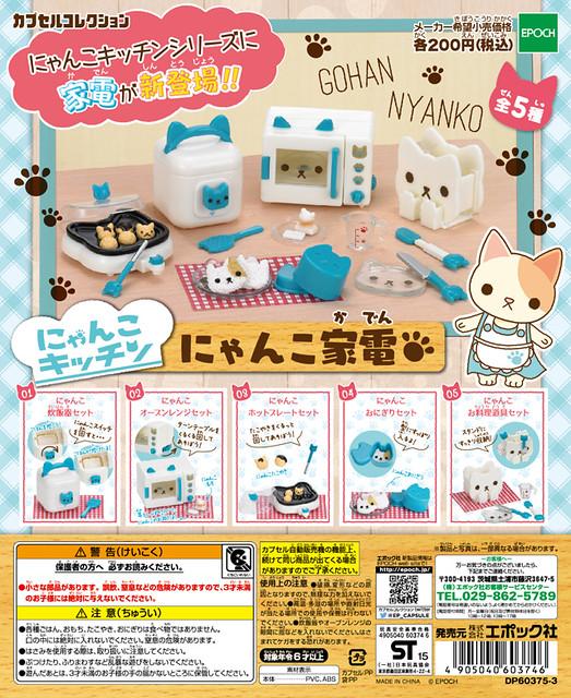 EPOCH 大好評《貓咪家電》新配色登場【再次販售】!にゃんこ家電(再生産)