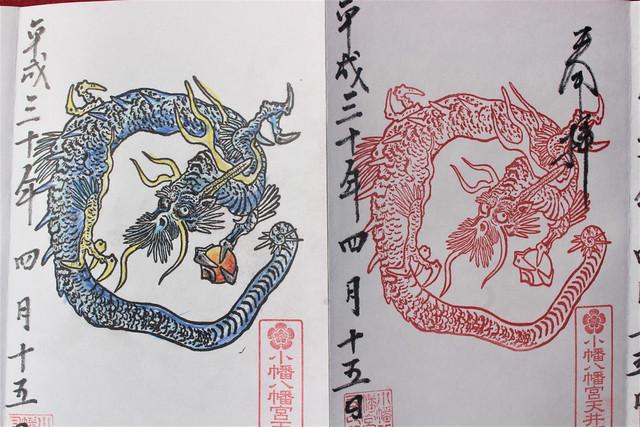 obatahachiman-gosyuin04075