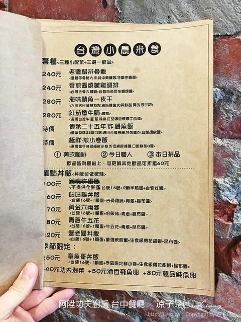 阿陞功夫廚房 台中餐廳 3