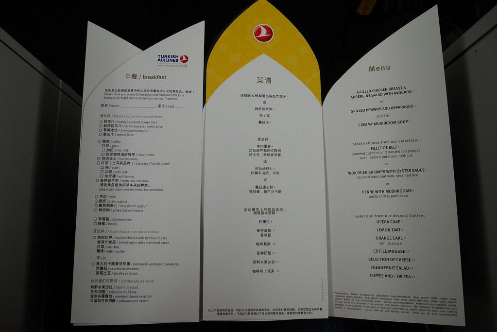 土耳其航空商務艙中文菜單