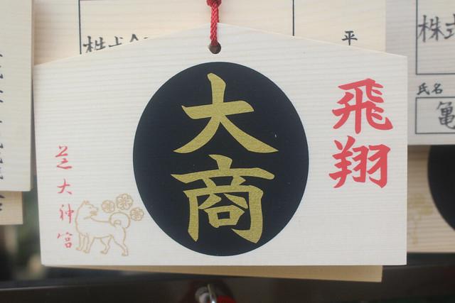 shibadaijingu-gosyuin04010