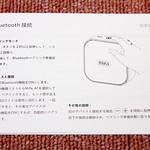 MIFA A1 Bluetooth スピーカー 開封レビュー (13)