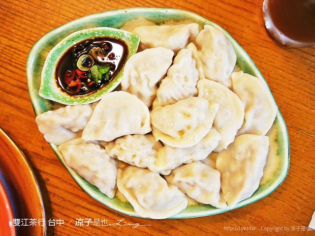 雙江茶行 台中 25
