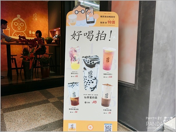 綿綿mimitea中壢店 (4)