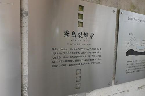 kirishimafactorygarden109