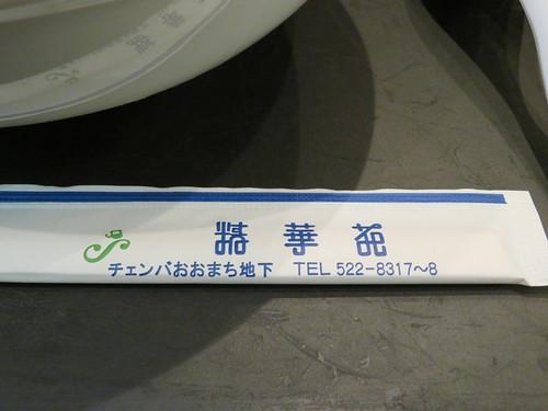 福島競馬場の精華苑の箸袋