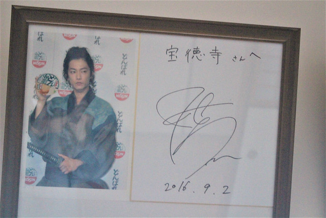 houtokuji-gosyuin04054