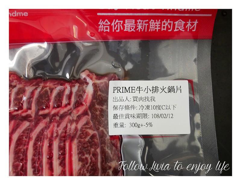 買肉找我 (7)