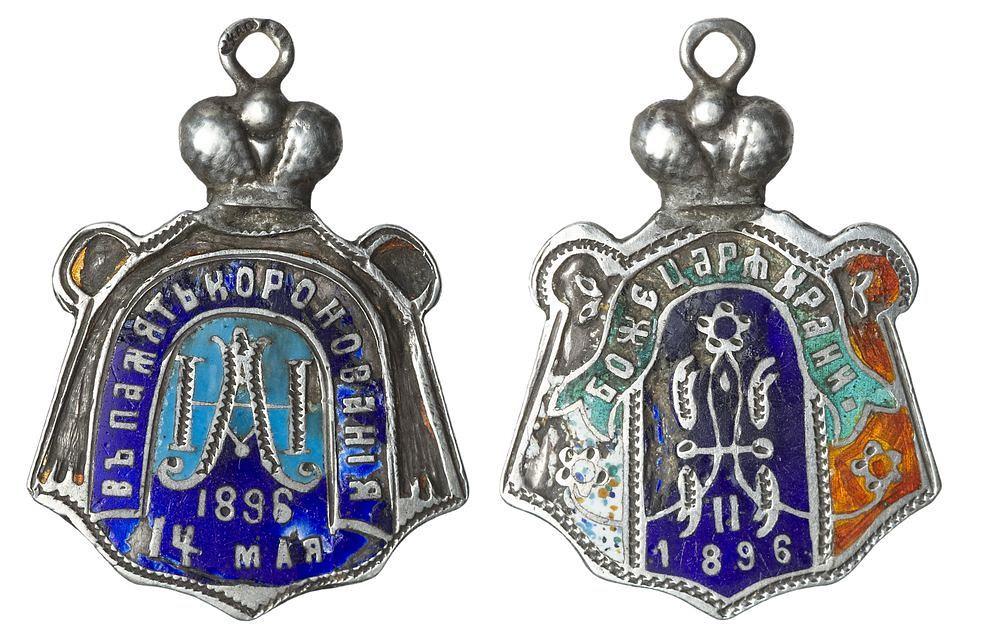 17. Жетон «В память коронации императора Николая II. 1896 г.»