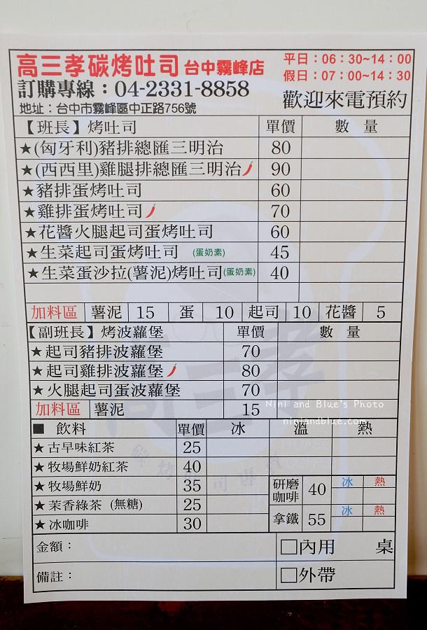 高三孝碳烤吐司-台中霧峰店03