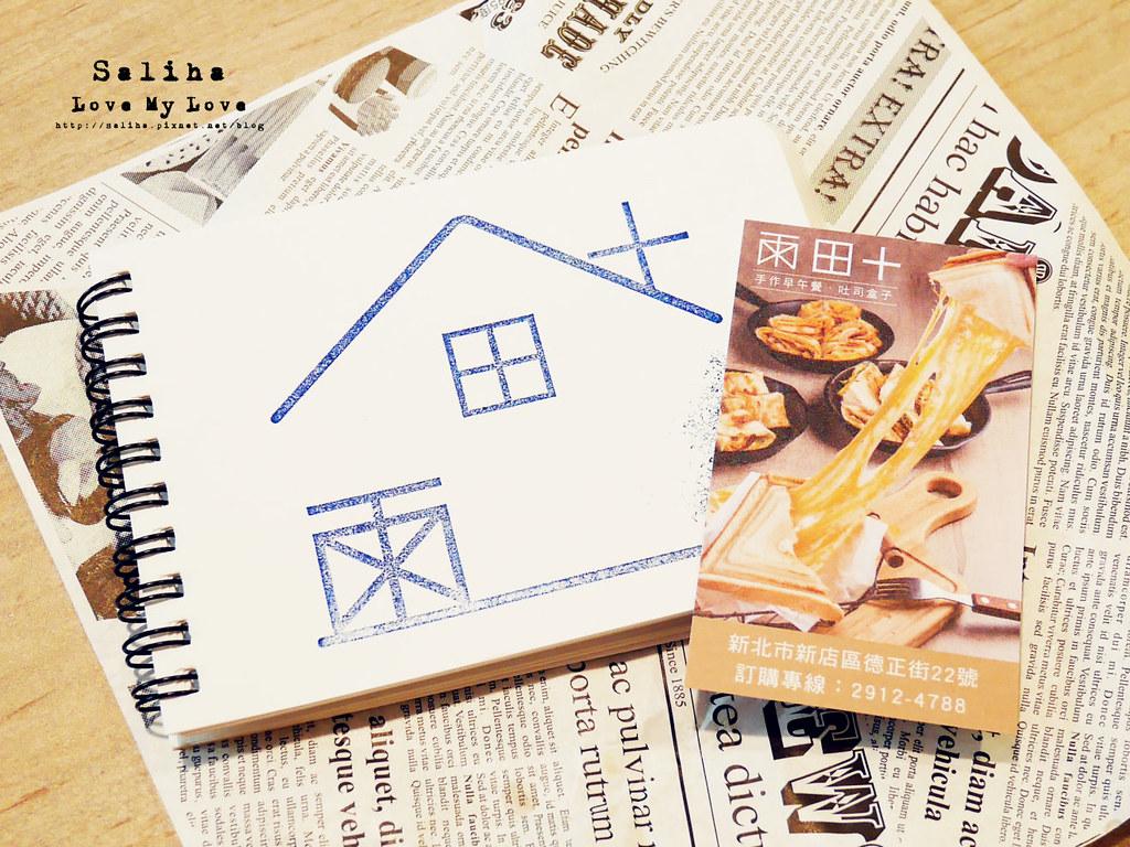 新店大坪林七張站附近早午餐餐廳推薦雨田家