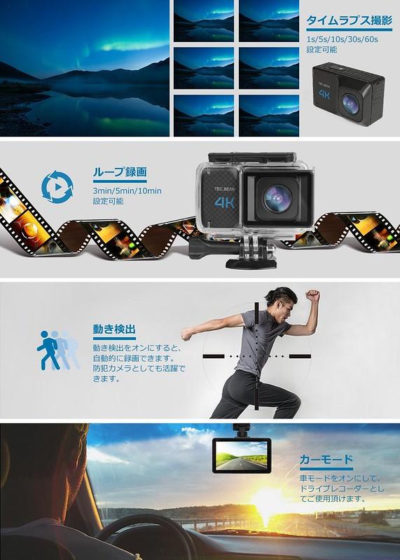TEC.BEAN T3 アクションカメラ (6)
